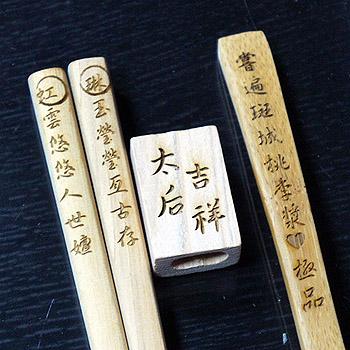 環保筷匙組/幸福愉筷/筷嫁